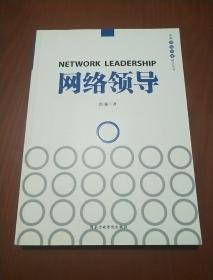 网络领导(雷强签名印章)