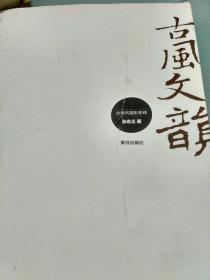 古风文韵(张忠正古建筑摄影集锦)
