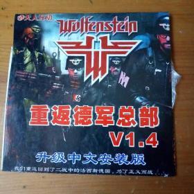 游戏光盘】重返德军总部(1CD)