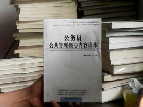 公务员公共管理核心内容读本