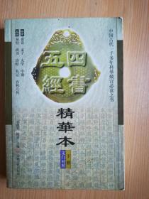 四书五经精华本(下)