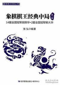 象棋棋王经典丛书:象棋棋王经典中局(第二辑)