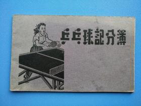 五十年代的乒乓球记分簿(内页空白无乱涂)