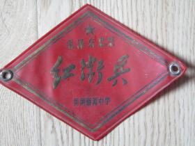 文革塑料袖章:毛泽东思想红卫兵 [黄冈新河中学]