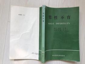 男性不育【请注意看详细描述】