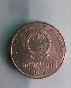 1994 牡丹币(非原光币)