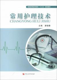 常用护理技术廖晓春中国石油大学出版社9787563653409