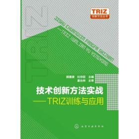 TRIZ创新方法丛书--技术创新方法实战:TRIZ训练与应用