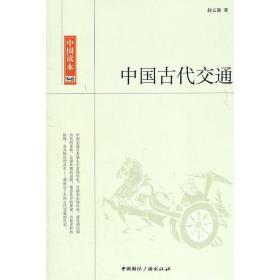 中国读本--中国古代交通