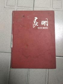昆明 画册(7品大16开精装书脊中段有破损外观有磨损污渍水渍1992年1月版中英文对照108页铜版纸摄影画册)44077