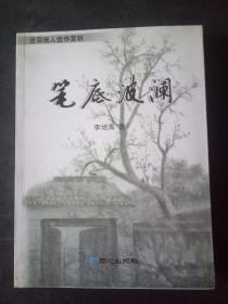 笔底波澜   李培禹签名    正版图书