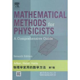 物理学家用的数学方法第7版