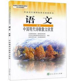 人教版课本 高中语文选修中国现代诗歌散文欣赏 高中语文课本 高一高二高三语文教科书 人民教育出版社