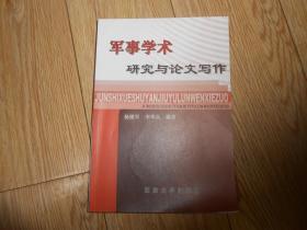 军事学术研究与论文写作