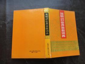 简明英汉、汉英世界宗教词典
