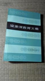 梁漱溟教育文集(一版二印)