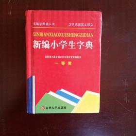 多功能图解新编小学生字典
