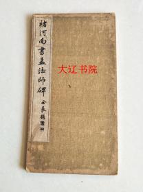 褚河南书孟法师碑(老帖     线装16开    1册全)