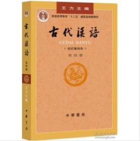 古代汉语  第四册第3版 第三版