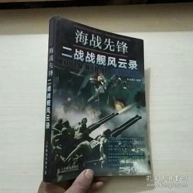 【正版】海战先锋:二战战舰风云录
