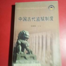 中国古代监狱制度