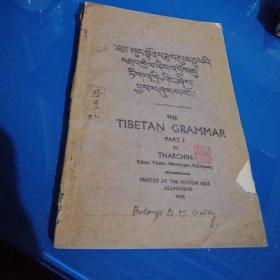 民国藏文书