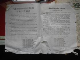 毛主席在中央政治工作汇报会议上的讲话(1966.10.12日)