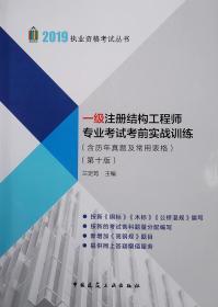 2019一级注册结构工程师考试考前实战训练(含历年真题及常用表格)(第十版)
