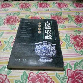 古瓷收藏入门百科【品如图避免争论】