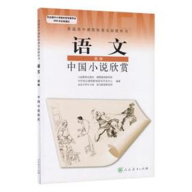 人教版课本 高中语文选修中国小说欣赏 普通高中课程标准实验教科书 人民教育出版社