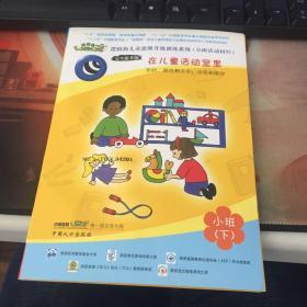 逻辑狗儿童思维升级训练系统(小班活动材料)在儿童活动室里(小班下)