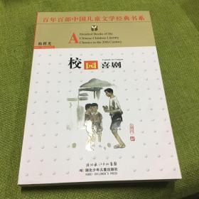 百年百部中国儿童文学经典书系:校园喜剧