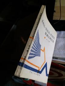 系统论·信息论·控制论原理及其应用 〔原书正版 现货 库存图书〕