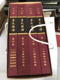 覃氏族谱&中州堂&建国后&4册一套全&16开&历史&族谱&姓氏&家谱