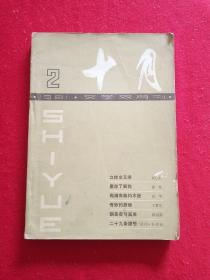 十月文学双月刊1981(2)