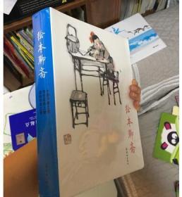【全新正版书】人民美术--连社精品《绘本聊斋志异(全套6册)》16开彩色书