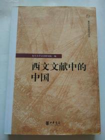 西文文献中的中国