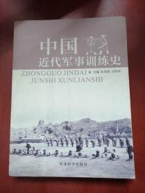 中国近代军事训练史
