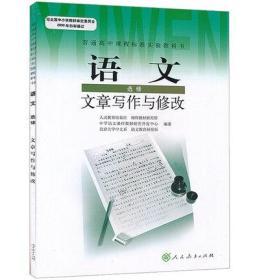 人教版课本 高中语文选修文章写作与修改 普通高中课程标准实验教科书 人民教育出版社