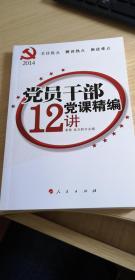 党员干部党课精编12讲(2014)