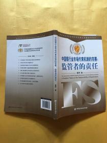 中国银行业市场约束机制的完善:监管者的责任