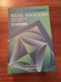实分析教程