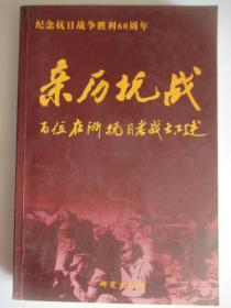 纪念抗日战争胜利60周年 亲历抗战 百位在浙抗日老战士口述  附光盘一张