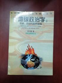 地缘政治学:历史、方法与世界格局