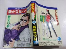 原版日本日文书 静かなるドン 第17卷 新田たつお 実业之日本社 1993年9月 32开软精装