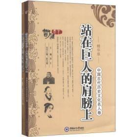 中国海洋大学出版社 站在巨人的肩膀上 智汇 9787811252491