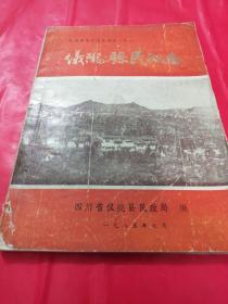 仪陇县民政志
