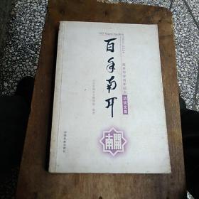 百年南开访谈文集:1904~2004……南开中学百年纪念