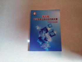 第七届长兴县青少年科技创新大赛优秀作品选集