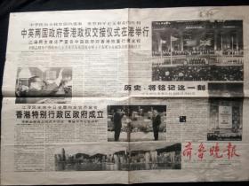 齐鲁晚报1997年7月1日(香港回归)